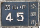 中山路45號